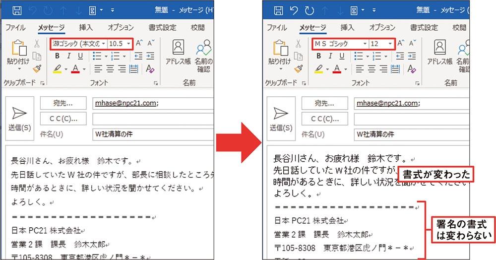 文字の書式を変更しただけでも印象は変わる 文字書式を「游ゴシック 10.5ポイント」から「MSゴシック 12ポイント」に変更しただけでも、印象はかなり変わる。変わるのは本文のみで、署名の書式については署名の設定画面で指定する