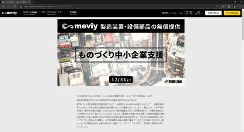 図2 meviyのものづくり中小企業支援のサイト
