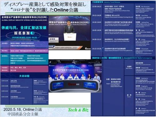 図1 会議プログラムと会議風景