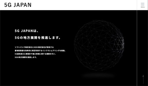 KDDIとソフトバンクの合弁会社「5G JAPAN」