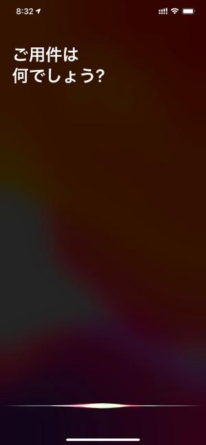 Siriは電源ボタンの長押しでも起動できる