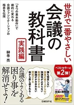 榊巻亮氏の著書『世界で一番やさしい会議の教科書 実践編』。日常の会議の改革方法を解説している。本書の後半ではオンライン会議の様々なコツを伝授している(資料:日経BP)