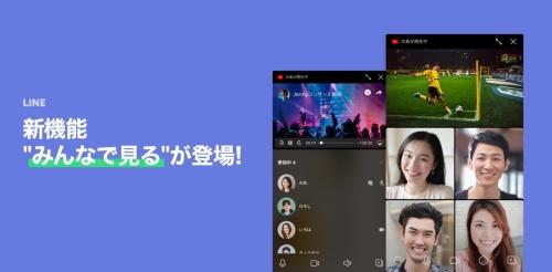 LINEの新機能「みんなで見る」。グループ通話中にスマホ画面やYouTubeの動画などを共有できる(資料:LINE)