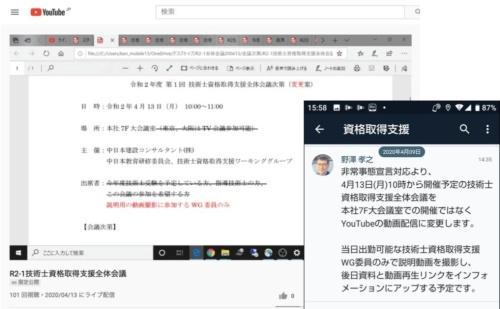 中日本建設コンサルタントは、社員の技術士資格の取得を支援する技術士受験講座の全体会議をオンライン化する旨を、グループウエアなどで社員に伝えた(資料:中日本建設コンサルタント)