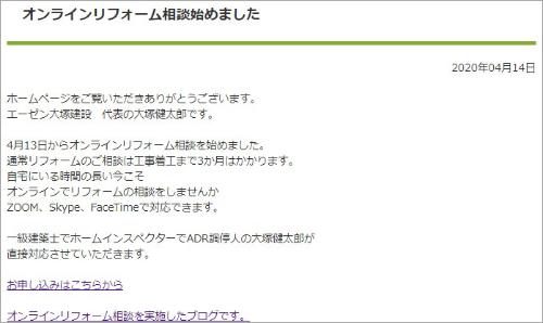 エーゼン大塚建設では2020年4月13日から、リフォームの見込み客との打ち合わせを全てウェブ会議に切り替えた。上は、ホームページに設けた専用の問い合わせ窓口画面(資料:エーゼン大塚建設)