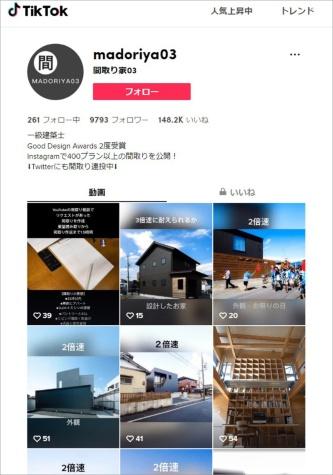三重県四日市市の設計事務所、アトリエオーブの西本哲也氏は、TikTokで公開しているアカウント「madoriya03(間取り家03)」で情報発信。InstagramやYouTubeチャンネルと複数のSNSを連携し、動画コンテンツで効果的な集客につなげている(資料:アトリエオーブ)