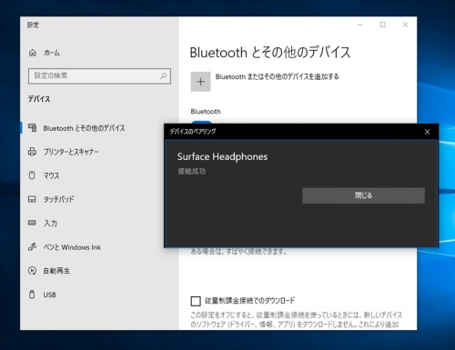 Windows 10 April 2018 Updateにおいてクイックペアリングによるペアリングに成功したときの画面