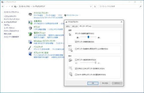 コントロールパネルの[デバイスとプリンター]にある[マウス]を選択して、[ポインターオプション]のタブを選んでマウスカーソルの速度を変更することも可能だ。この方法はWindows 10 May 2020 Updateでも有効である