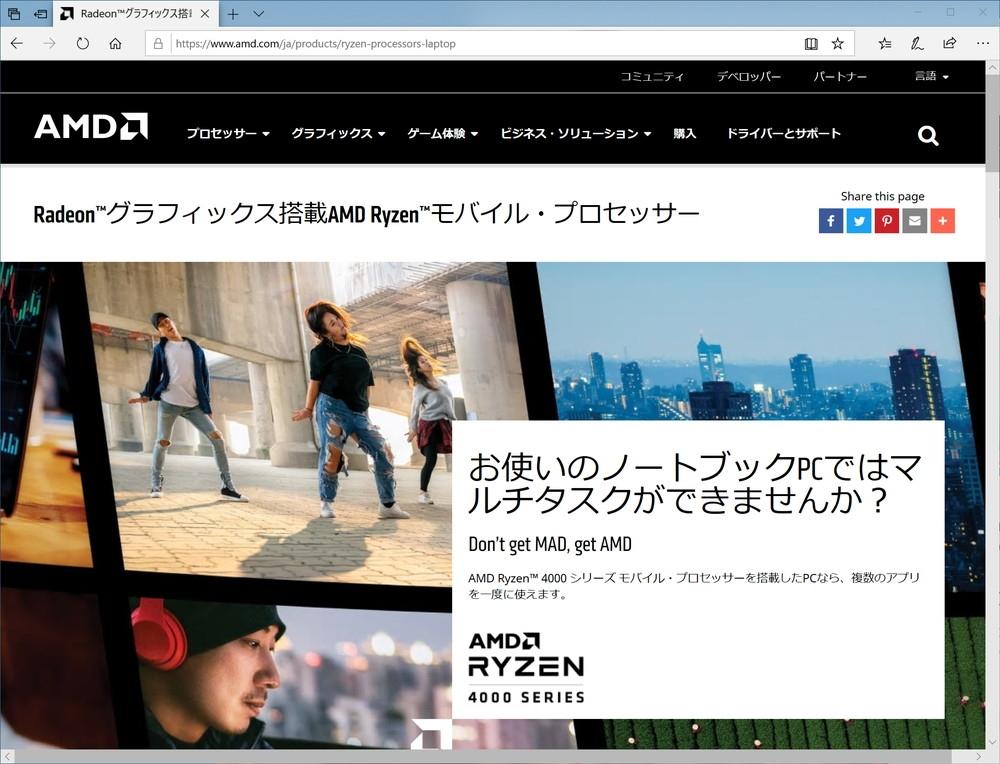 AMDはデスクトップパソコンだけでなく、ノートパソコン向けのRyzenシリーズも展開している (出所:米AMD)