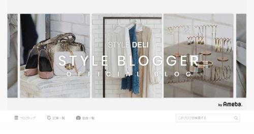STYLE DELIのオフィシャルブログ