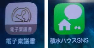 積水ハウスが内製しているiPad向けアプリのアイコンの例