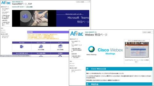 社内ポータルサイトでTeamsやWebexに関する情報も発信している