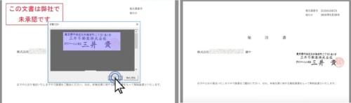 三井不動産の新基幹システムが備える電子印影機能の画面例。システム上で機能を使うと(左)、社外向けの文書ファイルに印影などが付与される(右)