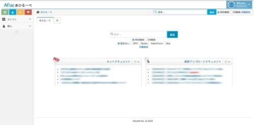社内に蓄積した業務マニュアルなどを検索できるシステム「あひるーぺ」のトップ画面。複数ある情報系システムを絞り込んで検索する機能や、社内でよく閲覧されている情報を指す「ホットドキュメント」などを表示する機能も備える