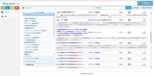 「あひるーぺ」の検索結果を表示する画面。検索条件の保存機能や、部門や情報系システムで絞り込み検索機能、検索した情報をお気に入り登録できる機能などを盛り込む。検索結果はキーワードが合致した部分などを強調表示。文書の内容も一部表示させることで、ユーザーが文書を開かなくても確認できるようにした