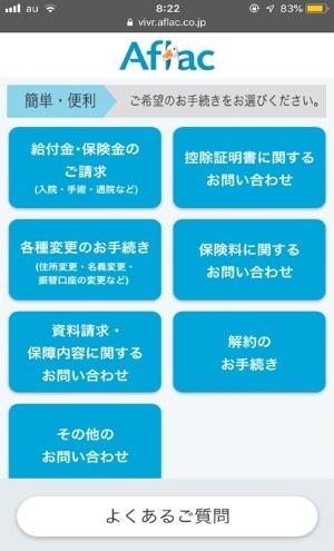 アフラック生命保険のコンタクトセンターに電話問い合わせをした顧客向けのビジュアルIVRの画面例
