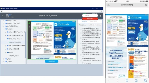 アフラック生命保険のコンタクトセンターで活用する「コラボレーション」の画面。左はオペレーターのパソコン用画面、右が顧客のスマートフォンの画面だ。オペレーターがマウス操作でパンフレットを選ぶと、その内容が顧客のスマートフォンに表示される