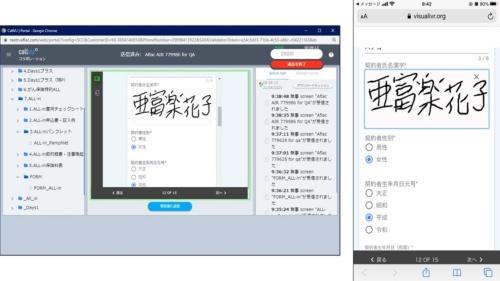 アフラック生命保険のコンタクトセンターで活用する「フォームズ」の画面。左はオペレーターのパソコン用画面、右が顧客のスマートフォンの画面だ。オペレーターは入力フォームを顧客と共有できる。必要に応じて顧客からサインをもらうこともできる