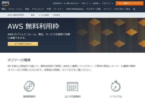 「AWS 無料利用枠」のWebページ