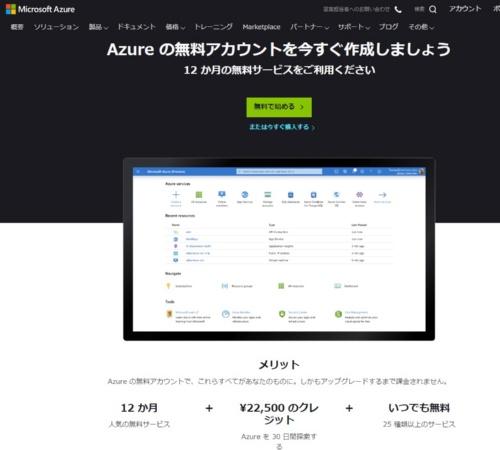 Microsoft Azureの無料枠専用アカウント登録画面