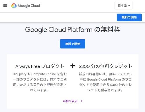 Google Cloud Platformの無料枠の説明サイト