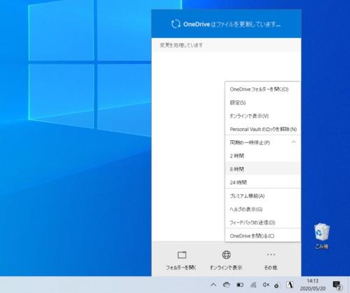 OneDriveの同期をオフにするには、タスクバーの通知領域にあるOneDriveのアイコンを右クリックして「同期の一時停止」から停止したい時間を選ぶ