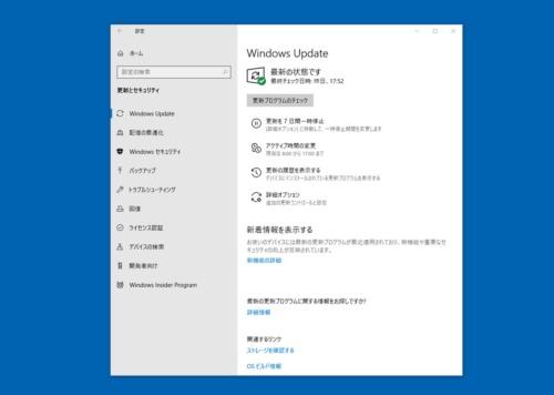 「設定」の「Windows Update」にある「更新プログラムのチェック」で手動実行できる