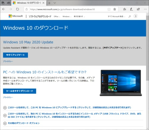 マイクロソフトのWindows 10ダウンロードページ(https://www.microsoft.com/ja-jp/software-download/windows10)。ここで「Update Assistant」を入手できる