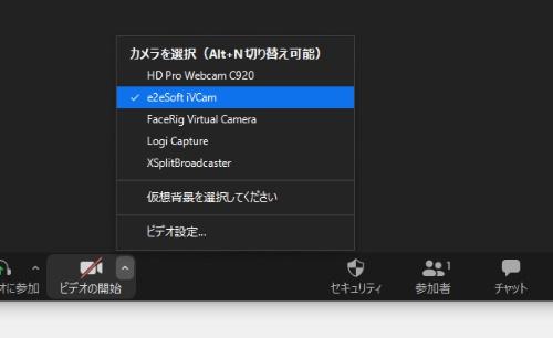 TeamsやZoomミーティングのWebカメラの設定を「e2eSoft iVCam」に指定する