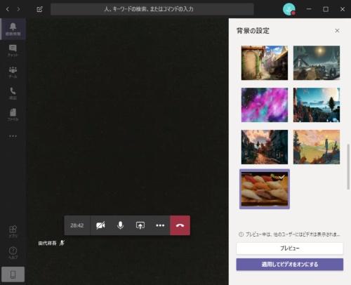 「%AppData%¥Microsoft¥Teams¥Backgrounds¥Uploads」に好みの画像ファイルを追加すると背景に指定できる