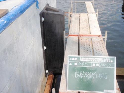 日和岸壁に防舷材を設置した際の様子。吸収エネルギーが大きすぎる防舷材を誤って取り付けたことは、施工中には分からなかったという(写真:宮城県)