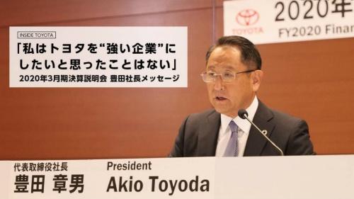 新型コロナが直撃する中で決算発表に臨むトヨタ社長の豊田章男氏