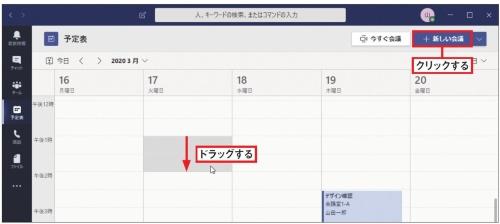 左端のメニューから「予定表」を選ぶ。新規に会議を予約する場合は、画面右上の「新しい会議」をクリックする。会議予定を作成したい時間帯を予定表の上でドラッグしてもOK
