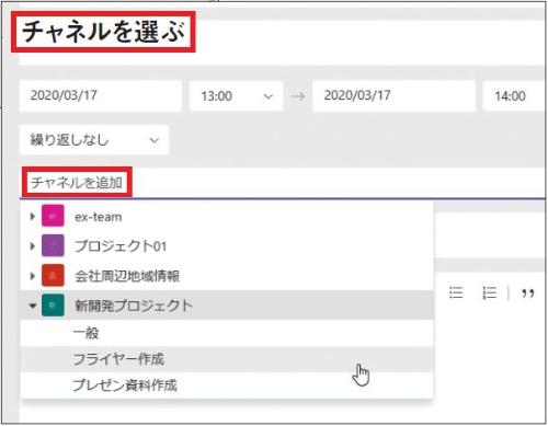 会議に既存のチャネルのメンバー全員を招待するときは、設定画面中の「チャネルを追加」で該当するチャネルを選ぶ