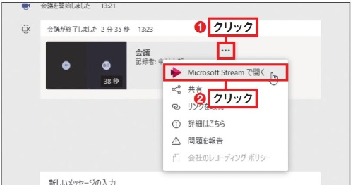 Teamsの会議録画機能は、動画配信サービス「Microsoft Stream」を利用している。動画右上の「…」をクリックして「Microsoft Streamで開く」を選ぶ