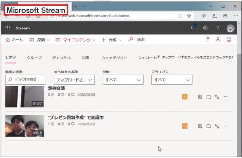 StreamのWebサイトが表示され、録画内容をこちらでも確認できる