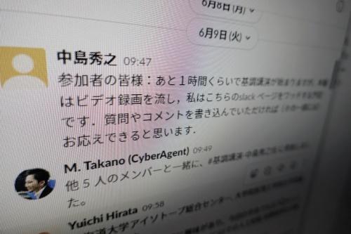 基調講演中の中島学長によるSlackの投稿