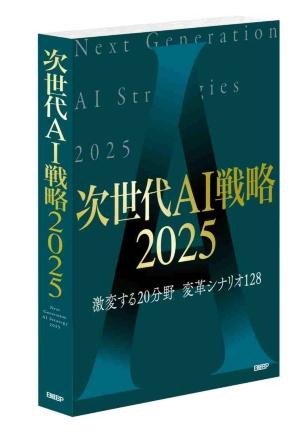 調査レポート『次世代AI戦略2025』