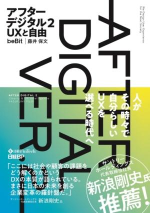 『アフターデジタル2 UXと自由』(藤井 保文 著、日経BP発行)