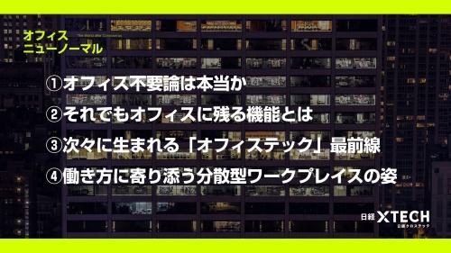 (資料:取材をもとに日経クロステックが作成)