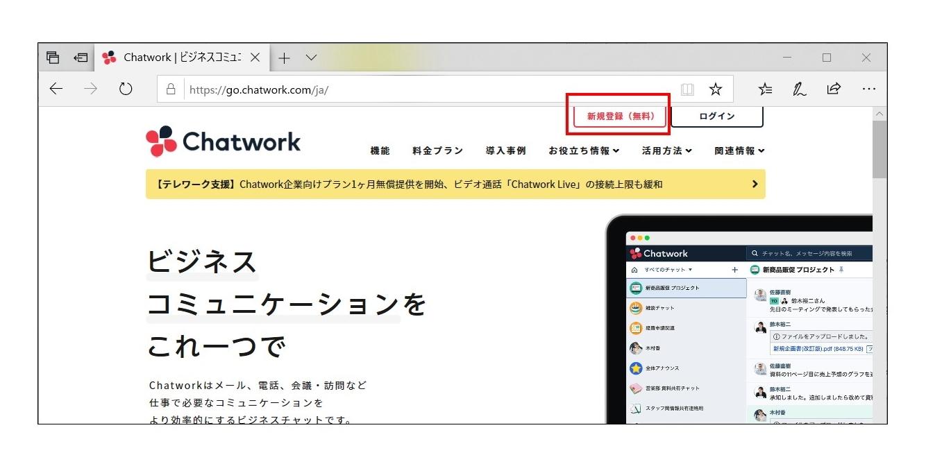 ChatworkのWebサイトで「新規登録(無料)」をクリック。必要な項目を入力して登録する (出所:Chatwork)