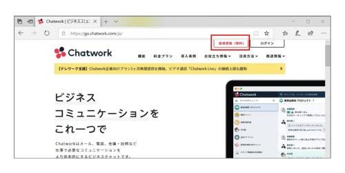 ChatworkのWebサイトで「新規登録(無料)」をクリック。必要な項目を入力して登録する