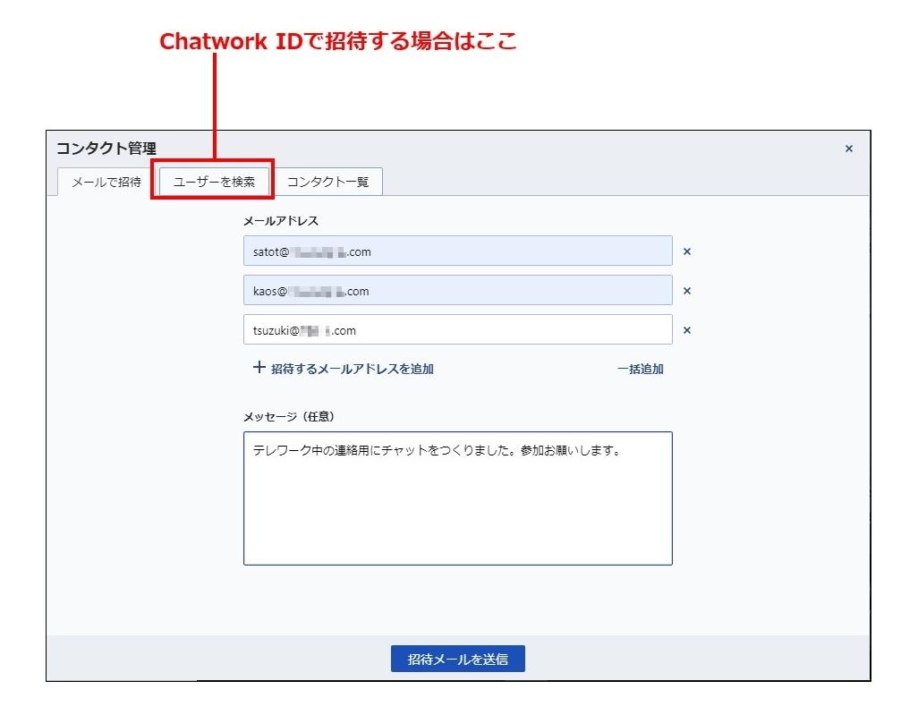 メールアドレスとメッセージを入力して招待メールを送信する。また「ユーザーを検索」タブでは、Chatwork IDを利用してメンバーを追加できる (出所:Chatwork)