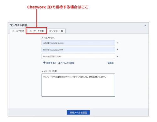 メールアドレスとメッセージを入力して招待メールを送信する。また「ユーザーを検索」タブでは、Chatwork IDを利用してメンバーを追加できる
