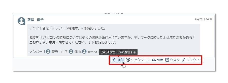 メッセージには、返信やリアクションを付けられる (出所:Chatwork)