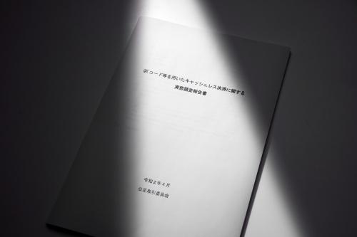 公正取引委員会が2020年4月21日に公表した報告書