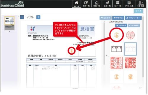 シヤチハタの電子決裁クラウドサービス「パソコン決裁Cloud」の画面例