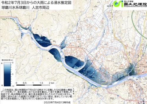 球磨川の人吉市周辺における浸水推定図。国土地理院が7月4日午前10時までに収集したSNS画像と標高データを用いて浸水範囲の水深を算出し、濃淡で表現した(資料:国土地理院)