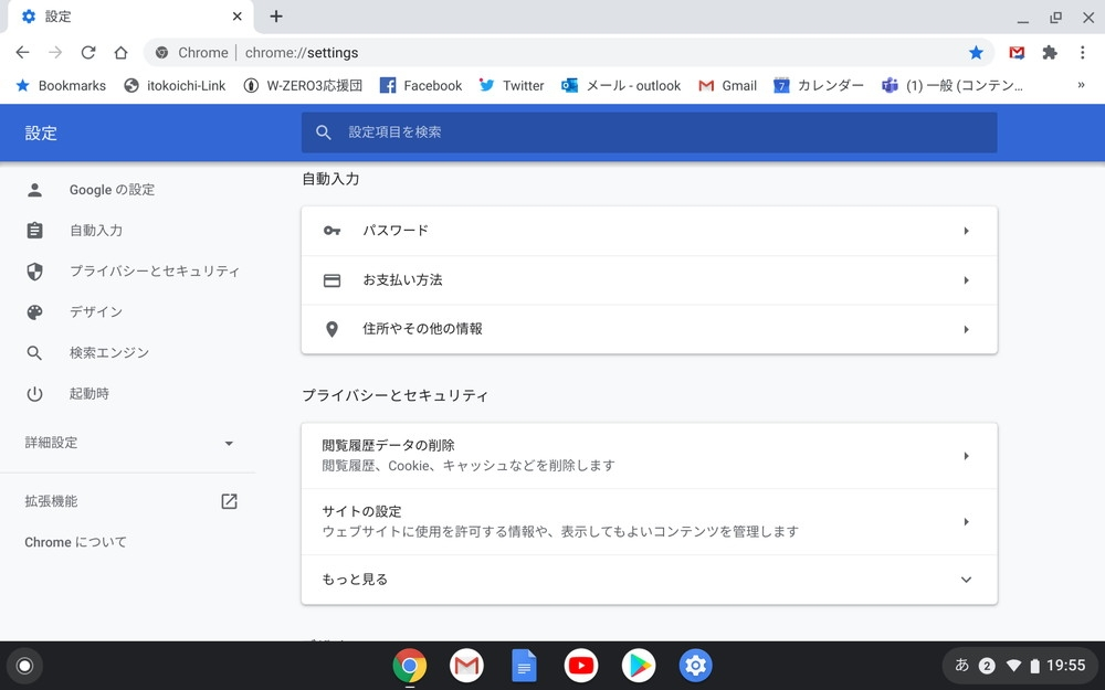 ChromebookのChromeはパソコン版と同等の機能・使い勝手を実現している