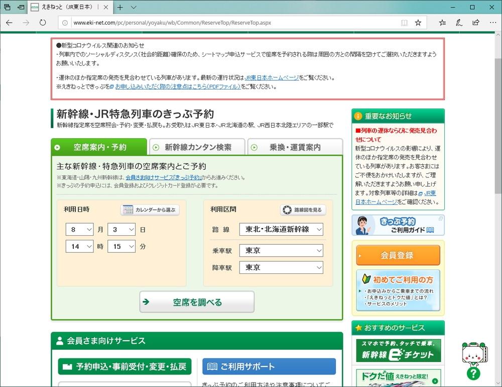 JR東日本が運営する「えきねっと」の画面 (出所:JR東日本)